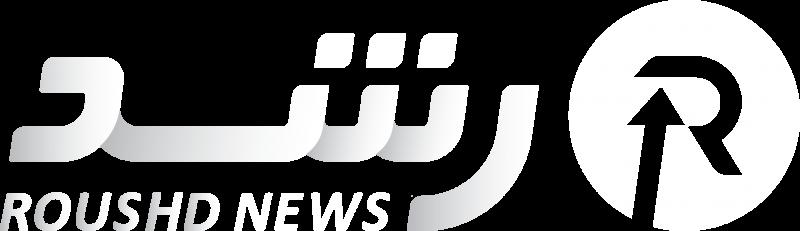 خبرگزاری رشد