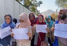 تصویر از اعتراض زنان در کابل؛ «کار، نان، آموزش»